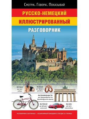Русско-немецкий иллюстрированный разговорник Издательство АСТ. Цвет: белый