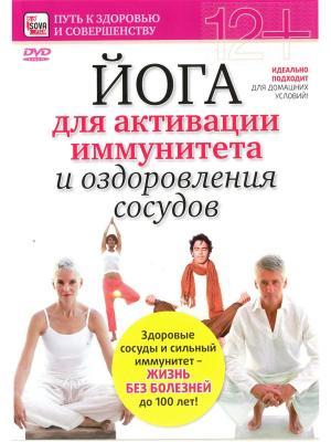 Йога для активации иммунитета и оздоровления сосудов Полезное видео. Цвет: белый, фуксия