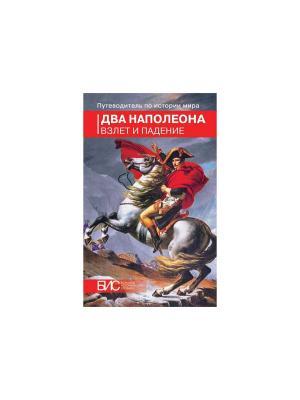 Два Наполеона. Взлет и падение АСТ-Пресс. Цвет: белый
