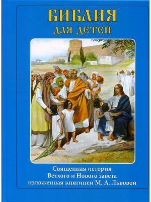 ИДК.Библия для детей (б.ф.,цв.ил.,мел.) Издательство СЗКЭО. Цвет: белый