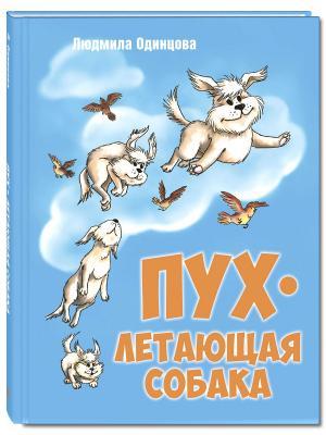 Пух, летающая собака Энас-Книга. Цвет: голубой