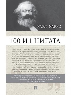 100 и 1 цитата. Карл Маркс. Проспект. Цвет: белый