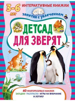 Детсад для зверят. Книжка с многоразовыми наклейками АСТ-Пресс. Цвет: белый, синий, зеленый, розовый