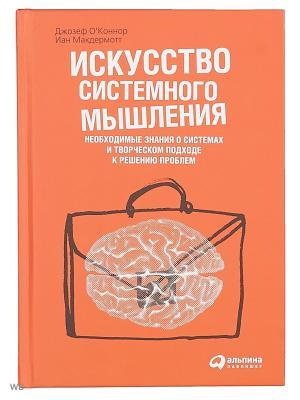 Искусство системного мышления: необходимые знания о системах и творческом подходе к решению проблем Альпина Паблишер. Цвет: белый