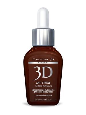 Сыворотка ПРОФ для глаз Anti-Stress 30 мл Medical Collagene 3D. Цвет: коричневый, серебристый