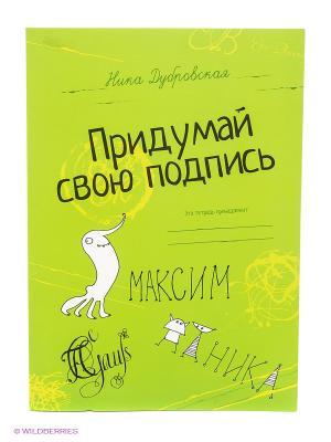 Придумай свою подпись Издательство Манн, Иванов и Фербер. Цвет: салатовый