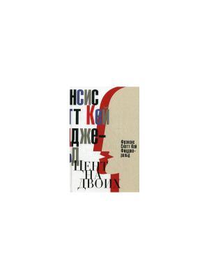 Цент на двоих. Сказки века джаза Рипол-Классик. Цвет: белый