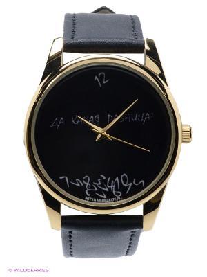 Часы Да какая разница Mitya Veselkov. Цвет: черный