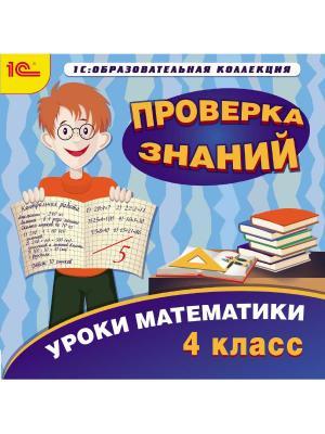1С:Образовательная коллекция. Уроки математики. Проверка знаний (4 класс) 1С-Паблишинг. Цвет: белый