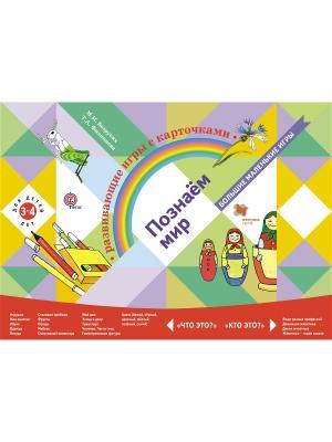 Познаём мир. Развивающие игры с карточками для детей 3-4 лет (комплект). Издание. 2 Вентана-Граф. Цвет: белый