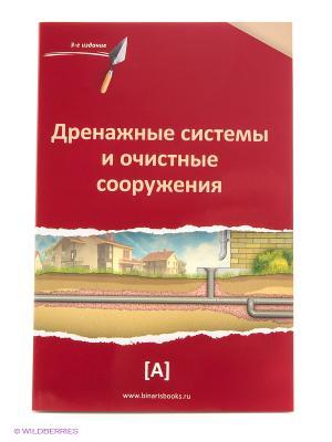 Дренажные системы и очистные сооружения Издательство Стройинформ. Цвет: красный