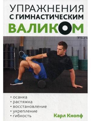 Упражнения с гимнастическим валиком Попурри. Цвет: белый