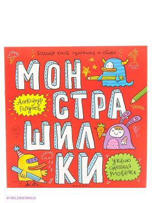Монстрашилки: большая книга художника по обоям Феникс-Премьер. Цвет: красный