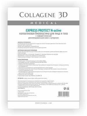Биопластины для лица и тела N-актив Express Protect Medical Collagene 3D. Цвет: белый, морская волна