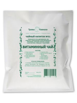 Сбор №51 Витаминный чай, 250 гр. Травы Кавказа. Цвет: белый