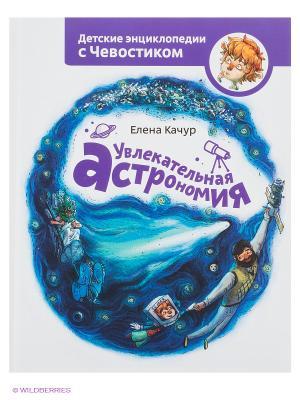 Увлекательная астрономия Издательство Манн, Иванов и Фербер. Цвет: синий