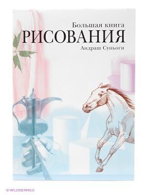 Большая книга рисования Рипол-Классик. Цвет: белый