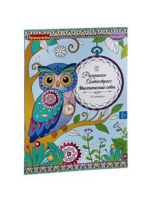 Книга раскрасок антистресс BONDIBON, Мистические совы, 24 дизайна. BONDIBON. Цвет: серо-голубой, голубой, салатовый