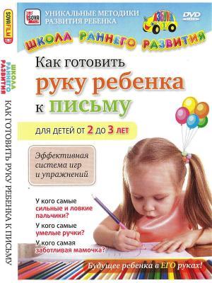 Как готовить руку ребенка к письму от 2 до 3 лет Полезное видео. Цвет: белый, голубой