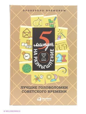 5 минут на размышление: Лучшие головоломки советского времени Альпина Паблишер. Цвет: белый