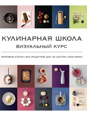 Кулинарная школа. Визуальный курс Издательство КоЛибри. Цвет: белый