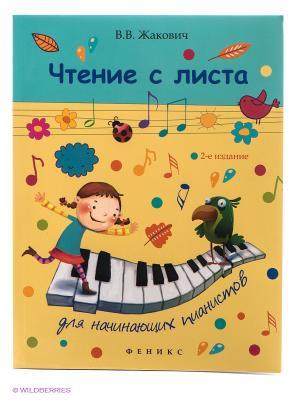 Чтение с листа для начинающих пианистов Феникс. Цвет: желтый
