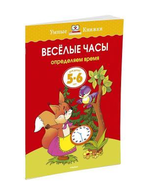 Веселые часы (5-6 лет) Издательство Махаон. Цвет: красный