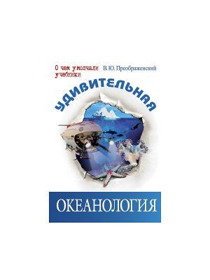 Удивительная океанология. О чем умолчали учебники Энас-Книга. Цвет: синий