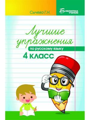 Лучшие упражнения по русскому языку 4 класс Феникс. Цвет: белый