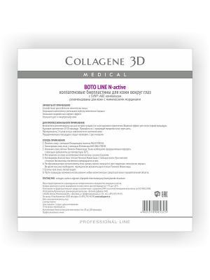 Б/п д/глаз ПРОФ N-актив Boto Line № 20 Medical Collagene 3D. Цвет: белый, фиолетовый