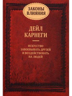 Законы влияния. 2-е изд Попурри. Цвет: белый