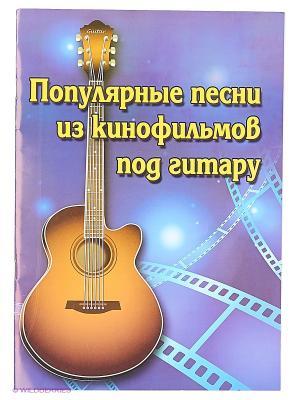 Популярные песни из кинофильмов под гитару: учебно-метод. пособие. Феникс. Цвет: синий