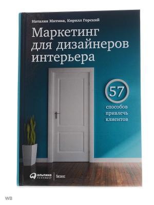 Маркетинг для дизайнеров интерьера: 57 способов привлечь клиентов Альпина Паблишер. Цвет: белый