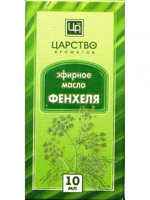 Масло косметическое эфирное Фенхель Царство Ароматов. Цвет: светло-коричневый