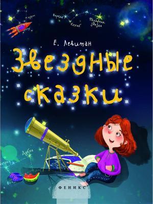 Звездные сказки: моя первая книжка по астрономии. - Изд. 3-е Феникс-Премьер. Цвет: белый
