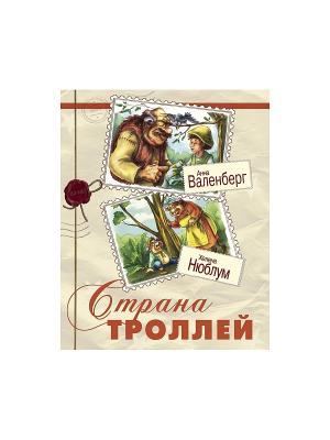 Страна троллей. Литературные сказки для младших школьников Энас-Книга. Цвет: коричневый