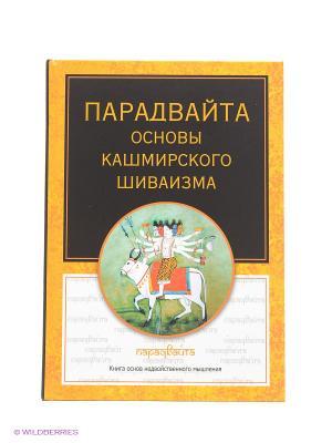 Парадвайта. Основы кашмирского шиваизма Рипол-Классик. Цвет: белый