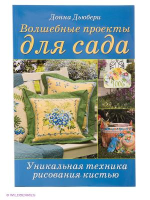 Волшебные проекты для сада: Уникальная техника рисования кистью Донна Дьюбери КОНТЭНТ. Цвет: голубой