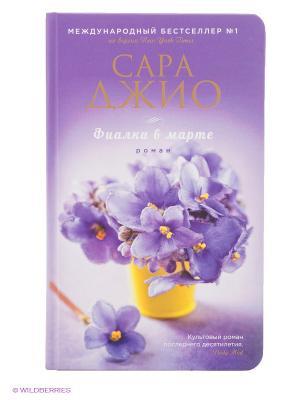 Фиалки в марте Эксмо. Цвет: фиолетовый