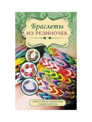 Браслеты из резиночек Издательство АСТ. Цвет: белый