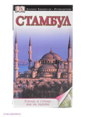 Стамбул Издательство АСТ. Цвет: коричневый