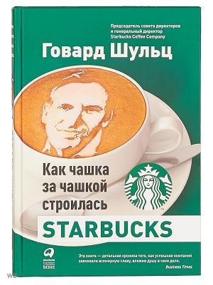 Как чашка за чашкой строилась Starbucks Альпина Паблишер. Цвет: белый