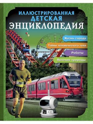 Иллюстрированная детская энциклопедия Проф-Пресс. Цвет: зеленый