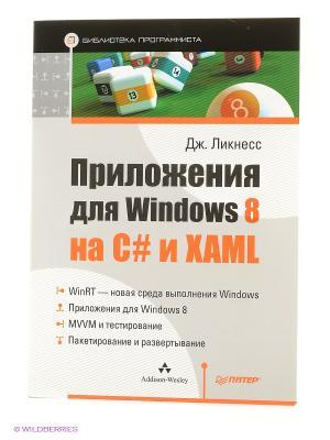 Приложения для Windows 8 на C# и XAML ПИТЕР. Цвет: белый