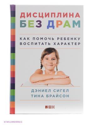 Дисциплина без драм: Как помочь ребенку воспитать характер Альпина нон-фикшн. Цвет: белый