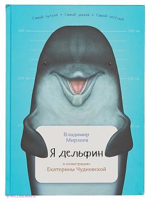 Я дельфин Альпина Паблишер. Цвет: белый
