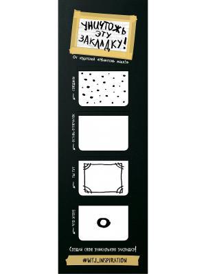 Магнитные закладки по мотивам Уничтожь меня (4 прямоугольные закладки) Эксмо. Цвет: бежевый