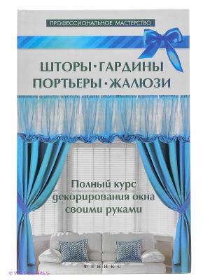 Шторы, гардины, портьеры, жалюзи: полный курс декорирования окна своими руками Феникс. Цвет: белый