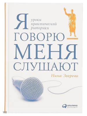 Я говорю - меня слушают: уроки практической риторики Альпина Паблишер. Цвет: белый
