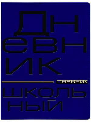 Дневник буквы.кожа 4 цвета (48 л) Альт. Цвет: синий, бордовый, зеленый, коричневый